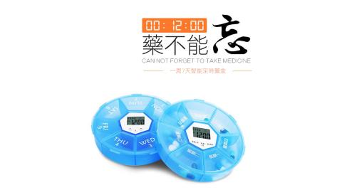 【COMET】一周7天智能電子藥盒(BST-P04)
