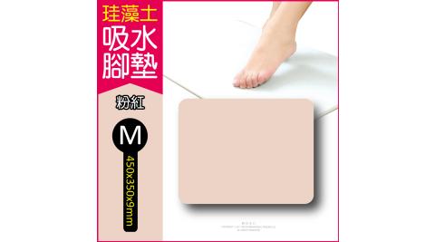 【生活良品】頂級珪藻土速乾超吸水地墊-粉紅色M尺寸 (硅藻土 矽藻土吸濕防霉 腳踏墊)