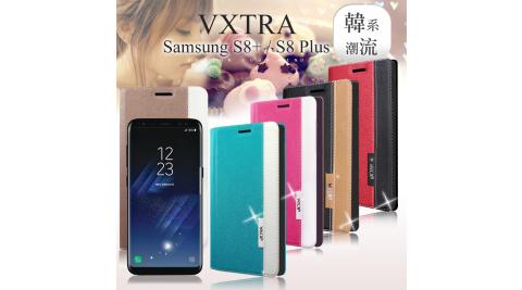 VXTRA 三星 Samsung Galaxy S8+ / S8 Plus 6.2吋 韓系潮流 磁力側翻皮套