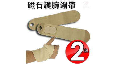 2組磁石手腕固定護腕套31x7cm/綁帶套/媽媽手/滑鼠手/扭傷固定