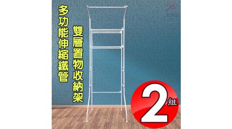 金德恩 台灣製造 2組伸縮鐵管雙層洗衣機置物收納架/寬度可調62-104cm/多色可選/陽台/衛浴/掛吊
