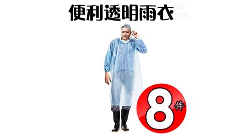 達新牌8件輕便型透明雨衣onesize/隨機色/束口防水