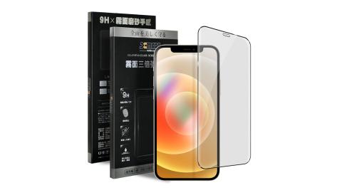 Xmart for iPhone12/12 Pro 6.1 防指紋霧面滿版玻璃貼-黑色