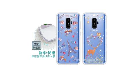 EVO Samsung Galaxy S9+/S9 Plus 異國風情 水鑽空壓氣墊手機殼 有吊飾孔