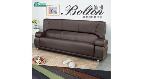 IHouse-波頓 超防水乳膠皮舒適沙發 3人座