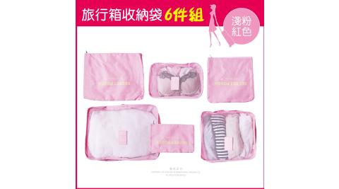 【Travel Season】加厚防水旅行收納袋6件組-淺粉紅色(多分格大容量 完美分類)