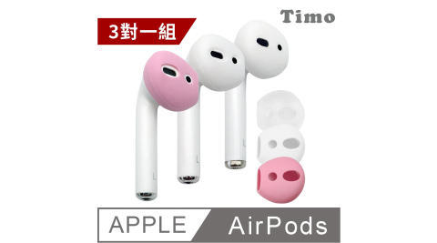 AirPods 耳機專用保護套(一組三色)
