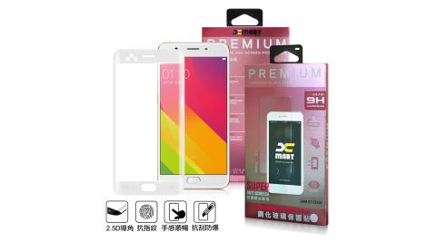 XM OPPO R11 5.5吋 超透滿版 2.5D 鋼化玻璃貼-白色