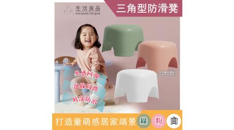 【生活良品】童萌可愛可堆疊防滑三角飯糰小椅凳