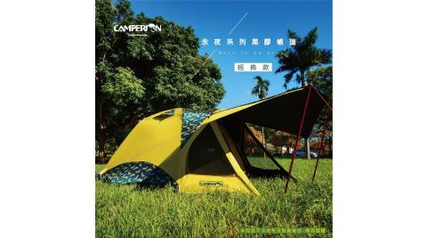 【Camperson】展示品出清 永夜系列黑膠帳篷 經典款 六人帳 買帳篷送天幕 限量發售中