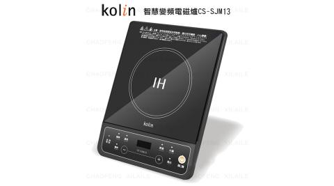 【 Kolin 歌林】智慧變頻電磁爐 CS-SJM13