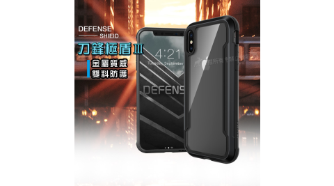 DEFENSE 刀鋒極盾Ⅲ iPhone Xs / X 5.8吋共用 耐撞擊防摔手機殼(爵帝黑) 防摔殼 保護殼