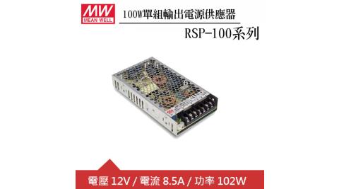 MW明緯 RSP-100-12 單組12V輸出電源供應器(100W)