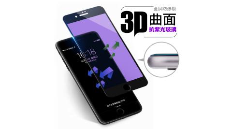Apple iPhone7 4.7吋 防指紋3D曲面 抗紫光全屏玻璃貼 9H鋼化玻璃膜