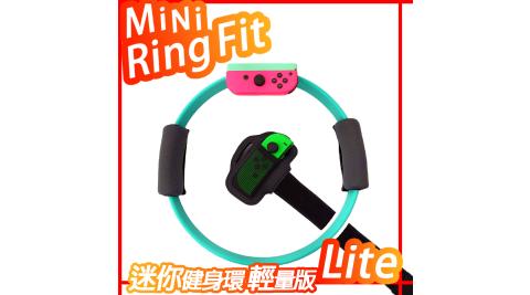 【GAMARS】Switch副廠 mini迷你 健身環-輕量版 支援NS健身環大冒險(不含軟體)