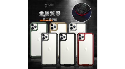 VXTRA 金屬質感 iPhone 11 Pro 5.8 吋 軍工盾甲殼 防摔手機保護殼 有吊飾孔