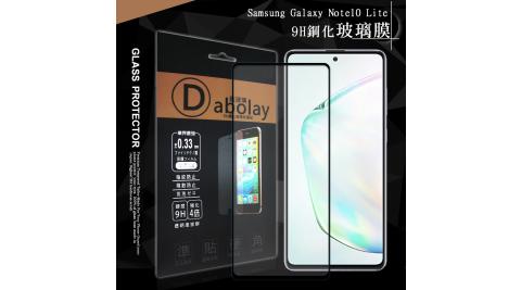 全膠貼合 三星 Samsung Galaxy Note10 Lite 滿版疏水疏油9H鋼化頂級玻璃膜(黑)