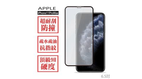 Siren iPhone 11 Pro Max 鋼化9H玻璃 滿版螢幕保護貼-黑6.5吋
