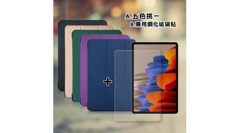 VXTRA 三星 Samsung Galaxy Tab S7 11吋 經典皮紋三折皮套+9H鋼化玻璃貼(合購價) T870 T875 T876