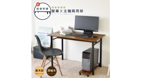 《HOPMA》簡易工作桌(附螢幕主機架)/書桌