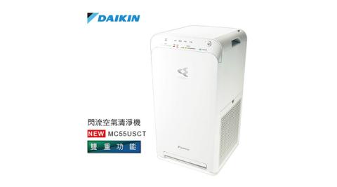 【促銷下殺】DAIKIN 大金 12.5坪 閃流空氣清淨機 MC55USCT 保固五年(公司貨)