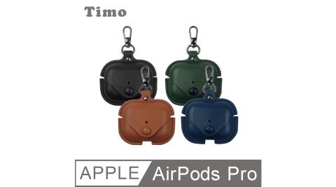 AirPods Pro 英倫風皮革保護套【贈】金屬防塵貼