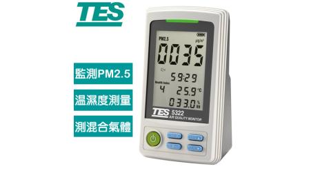 TES泰仕 PM2.5空氣品質監測計 TES-5322(USB介面)