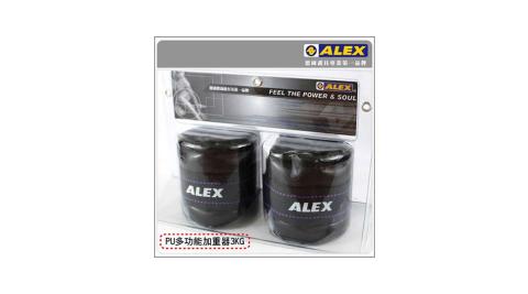 ALEX PU型多功能加重器-3KG-健身 有氧  依賣場@C-2803@
