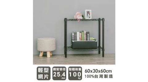 【dayneeds】輕型 60X30X60公分 二層烤黑波浪鐵架
