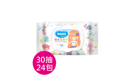 奈森克林 夢幻人魚純水柔濕巾30抽(附蓋)X24包
