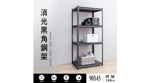 【dayneeds】90x45x180cm四層消光黑角鋼架