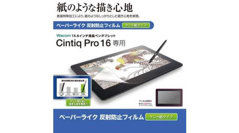 Wacom Cintiq Pro 16擬紙感保護貼-肯特紙(型號:TB-WCP16FLAPLL)