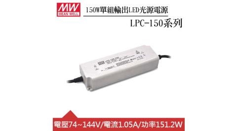 MW明緯 LPC-150-1050 單組輸出LED光源電源供應器 (150W)