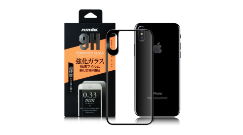 NISDA Apple iPhone X 5.8吋 背面滿版鋼化玻璃保護貼-黑色