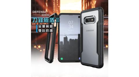 DEFENSE 刀鋒極盾Ⅲ三星 Samsung Galaxy S10e 耐撞擊防摔手機殼(爵帝黑) 防摔殼 保護殼