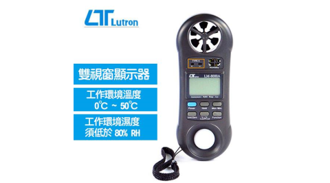 Lutron路昌 4合1風速計+濕度計+照度計+溫度計 LM-8000A