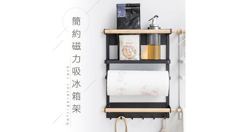【dayneeds】磁吸冰箱架-兩色可選
