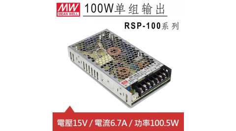 MW明緯 RSP-100-15 15V交換式電源供應器 (100.5W)