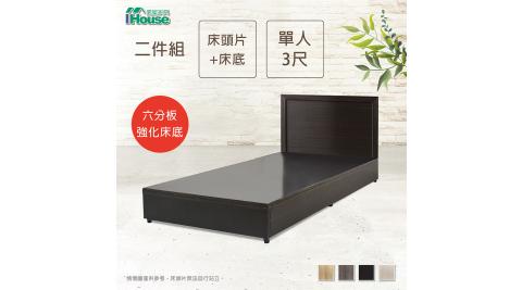 IHouse-簡約風 房間組二件(床片+六分床底)-單人3尺