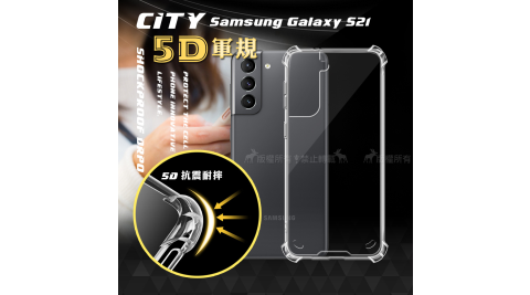CITY戰車系列 三星 Samsung Galaxy S21 5G 5D軍規防摔氣墊殼 空壓殼 保護殼