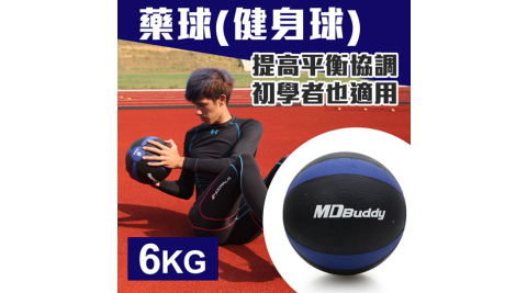MDBuddy 6KG藥球-健身球 重力球 韻律 訓練 隨機@6009901@