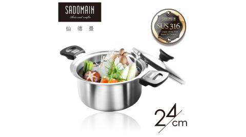 【仙德曼 SADOMAIN】316七層複合金湯鍋-24cm