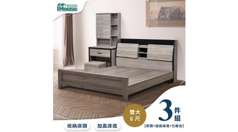 IHouse-香奈兒 觸控燈光房間3件組(床頭箱+鄉村底+化妝台含椅)-雙大6尺