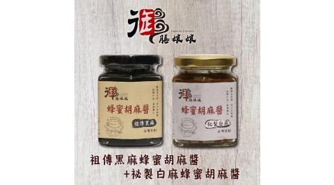 《御膳娘娘》祖傳黑麻蜂蜜胡麻醬+祕製白麻蜂蜜胡麻醬(180g/瓶,共2瓶)
