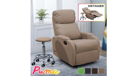 IHouse-普瑪 舒適單人休閒沙發躺椅/美甲椅(含輔助椅)