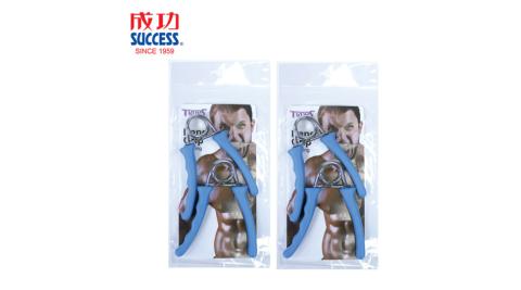 【SUCCESS成功】新型握力器組2入 4701