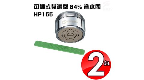 2組花灑型出水可調式省水器HP155附軟性板手/水龍頭/外牙型/省水閥/節水器
