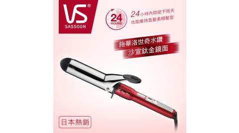 英國VS沙宣 38mm晶漾魔力紅鈦金捲髮棒 VSI-3831W