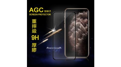 重摔防撞不碎邊 Monia iPhone 11 Pro / X / XS 5.8吋共用款 滿版9H鋼化玻璃膜(黑)