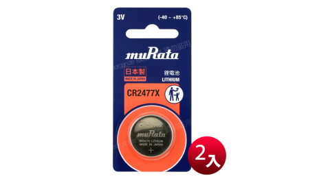 ◆日本制造muRata◆公司貨 CR2477X 鈕扣型鋰電池(2顆入)